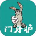 门牙驴心理咨询手机软件app下载 v1.0