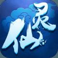 仙灵外传手游官方网站最新版下载 v1.0.5