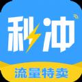 流量秒冲官网软件app下载 v1.0