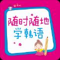 随时随地学韩语app手机版下载 v2.22.132