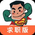 兼职宝求职版官网版app下载 v3.0.0
