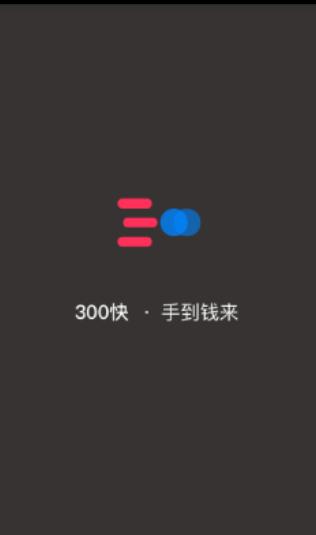 300块APP在哪儿下载?300块APP下载地址介绍[多图]