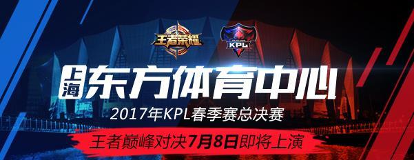 王者荣耀2017KPL总决赛