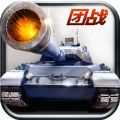 坦克英雄连手游官网下载 v1.0.1