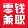 零钱兼职手机赚钱app手机版下载 v1.0.3