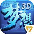 梦想世界3DiOS最新版下载 v1.0.10