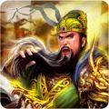 三国志武圣传奇游戏官网正式版 v1.0.0