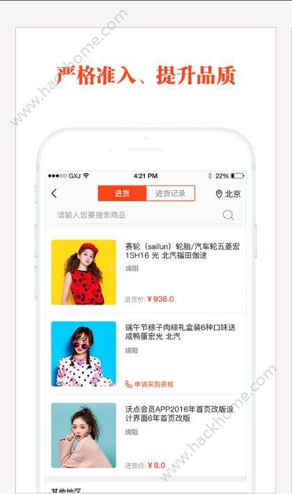 百业宝直供消费分享平台app官网手机版下载图片4