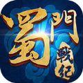 蜀门战纪手游安卓九游版 v1.0