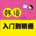 韩语入门到精通官方app手机版客户端下载 v2.22.07