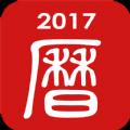 万年历日历吉历手机版app下载 v3.7
