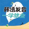 韩语发音一学就会官方app手机版客户端下载 v2.22.013