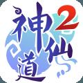 神仙道2017手游官网安卓版 v0.40.4