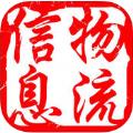 济南物流信息