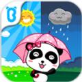 宝宝巴士之学天气游戏中文汉化版(The Weather) v8.13.00.00