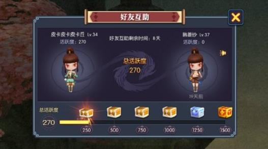 神仙道2手游首测开启 独创多样休闲玩法[多图]