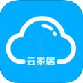 云家居企业版官网app软件下载 v1.0