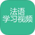 法语学习视频法语入门教程手机软件app下载 v1.7.0