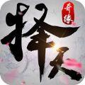 择天奇缘手游官网正式版 v1.3.0