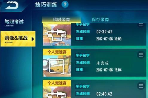 QQ飞车手游录像怎么保存?QQ飞车手游录像保存方法一览[多图]