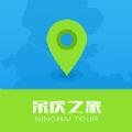余庆智慧旅游官网app下载手机版 v1.2.6