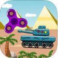 指尖陀螺与坦克游戏下载官方手机版 v1.0