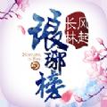 爱奇艺琅琊榜之风起长林官方网站正版游戏下载 v1.1.11
