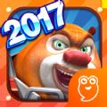 熊出没之机甲熊大全球对战版下载 v1.3.9