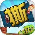 撕名牌大冒险游戏下载官方版 v1.0