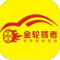 金轮驾考官方app下载手机版 v3.0.9