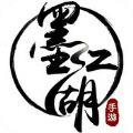 墨江湖手游官方唯一网站 v1.0