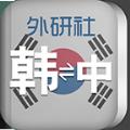外研社韩语词典app官方手机版下载 v3.0.0