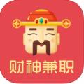 财神兼职官方app下载手机版 v1.0.0