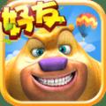 熊出没之熊大农场游戏官网IOS版 v1.3.0