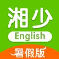 湘少英语官方版手机app免费下载 v2.4.0