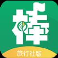 棒导游旅行社官网app手机版下载 v1.0