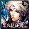 黑骑士与白魔王游戏官方网站下载 v1.0.9