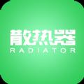 散热器app手机版下载 v1.0.3