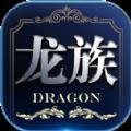 龙族世界游戏