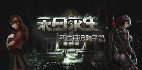 末日求生死亡日记雅子篇游戏介绍 全新的角色全新的剧情等你来玩[多图]