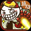 史小坑的爆笑生活13无限提示内购破解版 v1.0.01