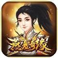 燕夏奇缘正版授权最新手游下载 v0.1.3.86