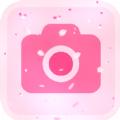粉色美颜相机