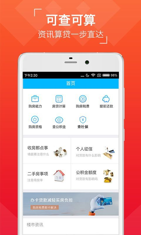 有鱼买房官方客户端下载app图片1