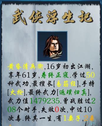 武侠浮生记李莫愁值得救吗 李莫愁事件选择介绍[图]