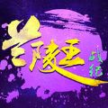 兰陵王战纪手游官网正版下载 v1.0