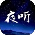 夜听故事汇听书软件app客户端下载 v1.0