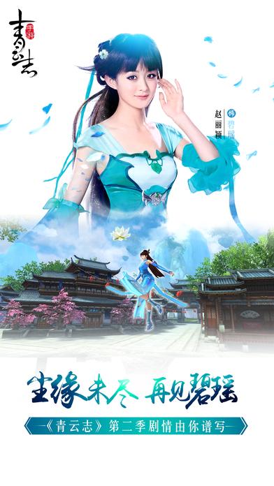青云志3天命官方下载正版手游 v1.0