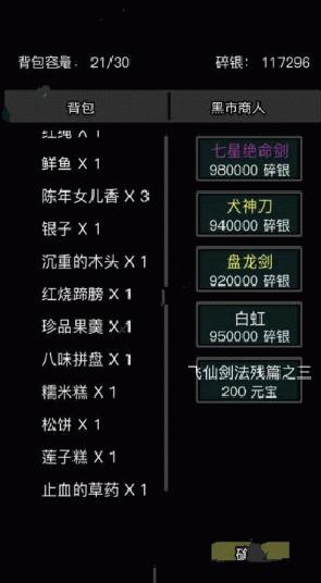 放置江湖黑市商人在哪 黑市商人刷新时间一览[图]