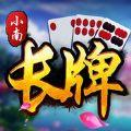 小南长牌游戏手机版 v1.0